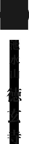 池水山 徳玄寺