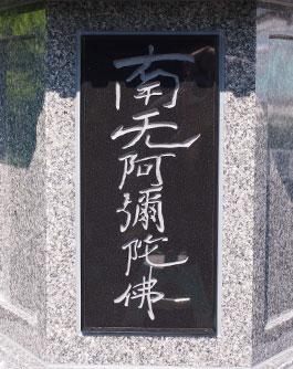 親鸞聖人筆跡の名号「南無阿弥陀仏」
